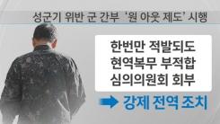 [한컷뉴스] 성 범죄 군간부 '원아웃제' 적용