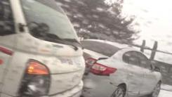 [제보영상] '기습 폭설' 고속도로 사고 속출