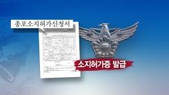 [한컷뉴스] '편의점 총기 난사' 어떻게 가능했나?