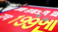 [한컷뉴스] 세상에서 가장 파렴치한 가해자 '199엔의 모욕'