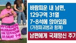 [한컷뉴스] 간통죄 대신 '바람핀 남편 망신주기'