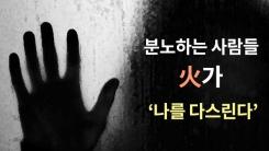 [한컷뉴스] 분노하는 사람들 '火가 나를 다스린다'