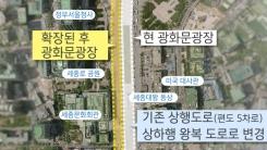 [한컷뉴스] '광화문광장을 시민 품으로'