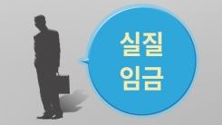 [한컷뉴스] '빈익빈 임시직' 실질임금 마이너스