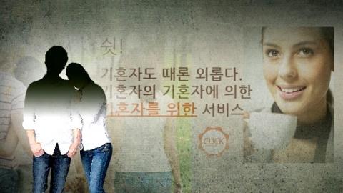 """""""기혼자도 때론 외롭다""""…인터넷 사이트 논란"""