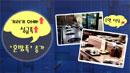 '혼밥족' 증가, 오늘도 점심 혼자 드십니까?