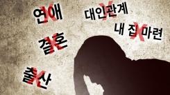 [한컷뉴스] 5포 세대의 자조 '포기가 제일 쉬웠어요'
