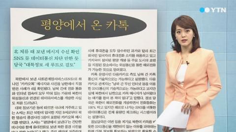 [아침신문 1면] 평양에서 온 '카톡'