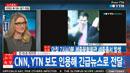 미 언론, 리포트 대사 피습 긴급뉴스로 전달
