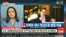외신들, '대사 피습' 긴급뉴스 타전…'충격·우려'