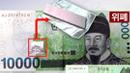 '껌 포장지'가 홀로그램? '황당' 위조지폐
