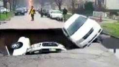 위험천만한 도로의 역습