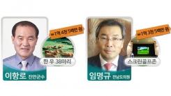 """[한컷뉴스]""""한우가 38마리요"""" 공직자 이색재산 공개"""