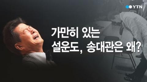 """태진아, 송대관·설운도에 """"내가 경솔했다, 미안"""""""