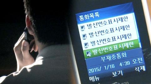 """""""눈 뜨고 당한다""""…신종수법 '착신전환' 금융사기"""