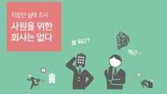 [한컷뉴스] '사원을 위한 회사는 없다'