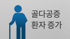 [한컷뉴스] 골다공증 환자 '93% 여성'