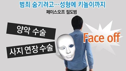 양악·사지연장…전과 18범의 기막힌 '페이스 오프'
