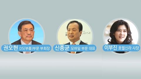 대기업 등기이사 연봉 공개…올해의 킹은?