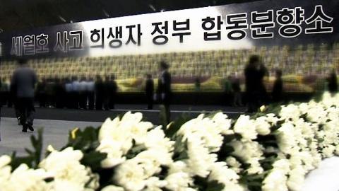 """세월호 유족 반발 """"참사를 교통사고 수준으로…"""""""