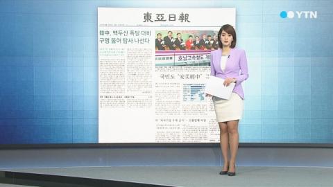 [아침신문] 韓中 백두산 폭발 대비 탐사 나선다