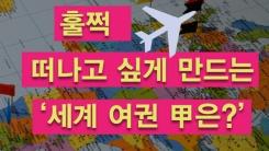 [한컷뉴스] 훌쩍 떠나고 싶게 만드는 '세계 여권 갑은?'
