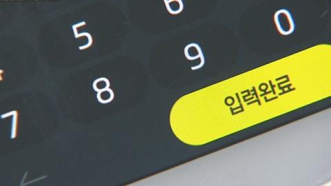'다음카카오 은행'은 되고 '삼성은행'은 안된다?