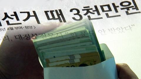 선거사무소 개소식, 봉투 주고받기는 관행?