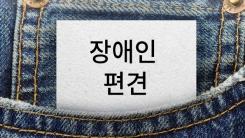 [한컷뉴스] 장애인 고용 '편견은 넣어두세요'