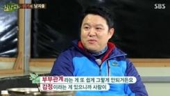 """'힐링캠프' 김구라 """"아내와 각방 쓴다"""" 고백"""