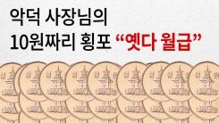 """[한컷뉴스] 악덕 사장님의 10원짜리 횡포 """"옛다 월급"""""""