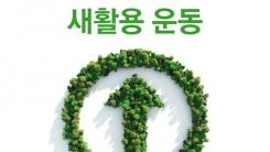 [한컷뉴스] '새활용 운동' 한국에도 상륙하나?