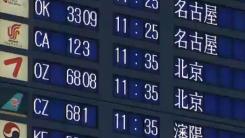 [한컷뉴스] 中 노동절 '10만 유커' 관광특수 기대