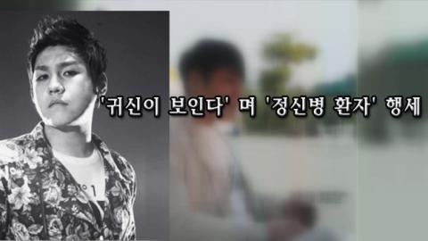 """""""귀신 보인다"""" 정신병 연기한 가수 실형"""