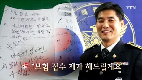 """""""보험 접수 해드릴게요"""" 경찰관의 감동 메모"""