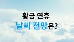 [한컷뉴스] '황금연휴' 날씨도 황금 같을까?