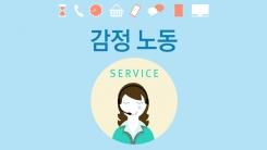[한컷뉴스] 감정노동자에게 따뜻한 말 한마디 어때요?
