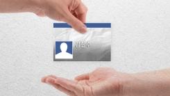 [한컷뉴스] 당신의 SNS 계정을 상속하시겠습니까?
