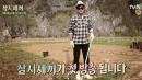 '삼시세끼' 이서진 티저 공개, 열혈 농사꾼 변신