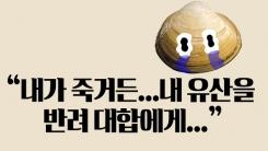 """[한컷뉴스] """"내가 죽거든 내 유산을 '반려 대합'에게..."""""""