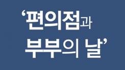 [한컷뉴스] '편의점과 부부의 날'