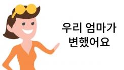 """[한컷뉴스] """"우리 엄마가 달라졌어요"""""""