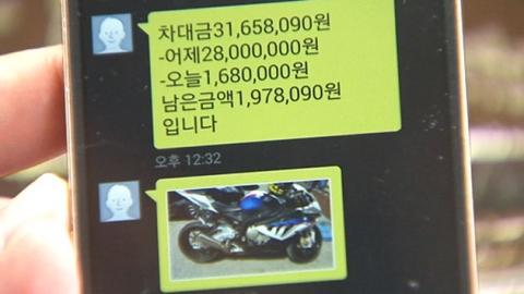 """[단독] """"수입 오토바이 싸게 사줄게""""…20억 사기"""