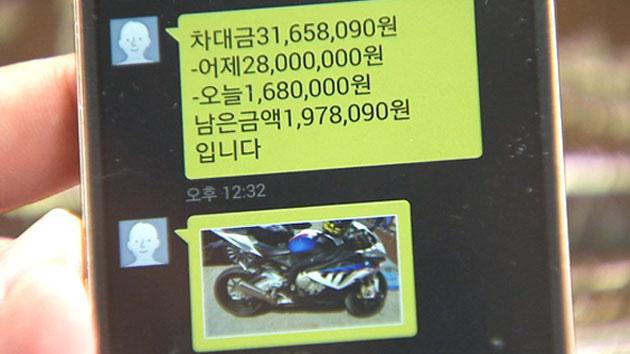[단독] 수입 오토바이 싸게 사 준다더니…