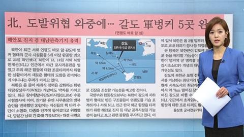 [아침신문 1면] 北, 연평도 앞에 벙커 5곳 완공