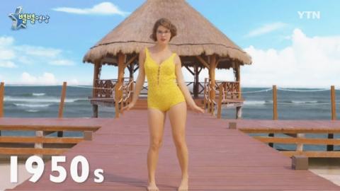 여성들의 '수영복' 변천사