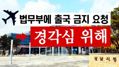 """성남시 """"고액 체납자, 출국 금지 신청하겠다"""""""