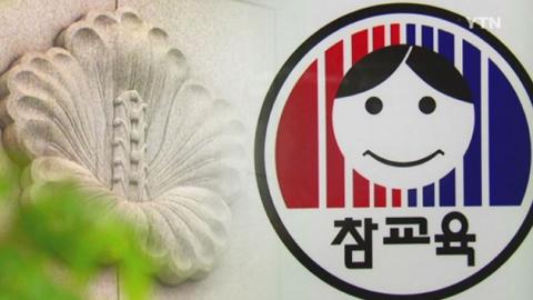 전교조 '운명의 날'…교원노조법 위헌 여부 선고