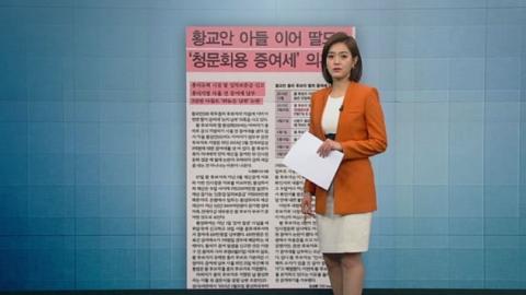 [아침신문 1면] 황교안 딸도 '청문회용 증여세'?