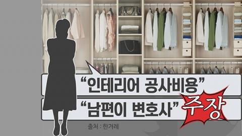 '깜빡하고 이사?' 빈집 옷장 위 '수상한 1억'